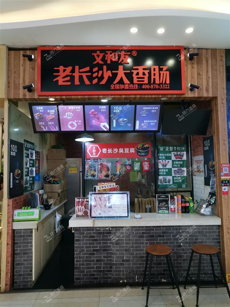 急转芙蓉区地标商场盈利3000+小吃旺铺